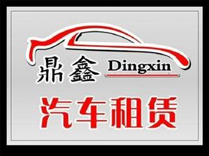 旬阳鼎鑫汽车租赁修理二手车交易