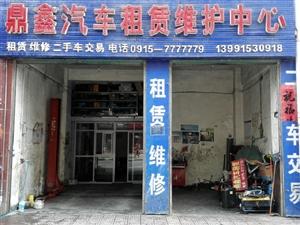 旬阳鼎鑫汽车租赁、汽车修理、二手车交易