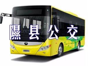 隰�h公交�r刻表