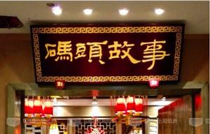 码头故事火锅店