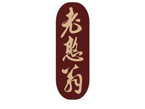 老憨翁(土鸡品牌供应商)