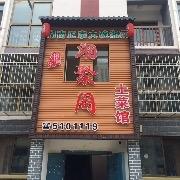 湘聚阁土菜馆新区店