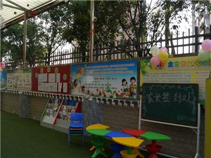 金宝贝双语幼儿园