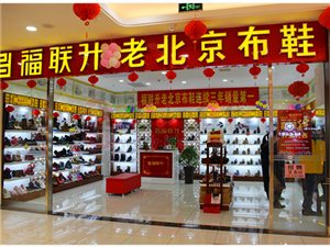 砀山福联升老北京布鞋