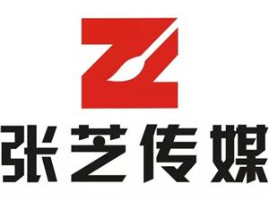 甘肃张芝文化传媒有限公司