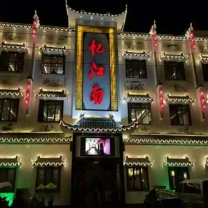 灵璧忆江南酒店