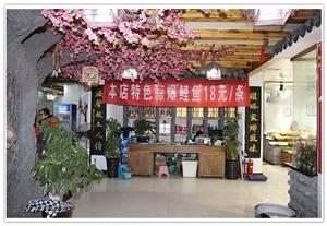 萧县龙城小镇饭店