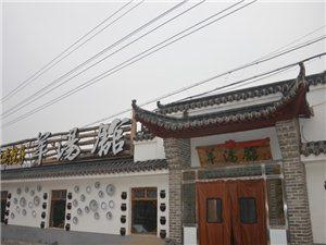 沛县苏北老院子羊汤馆
