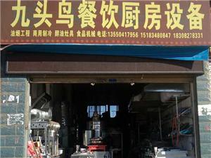 盐源县嘉源厨房设备-头鸟餐饮售后服务中心