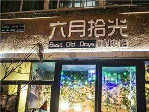 盘锦六月拾光咖啡馆