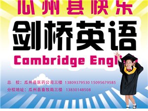 瓜州县快乐剑桥英语培训中心