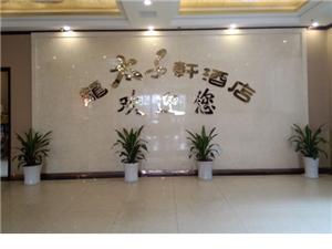 龙太子轩酒店
