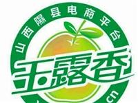 隰县玉露香原产地电商平台