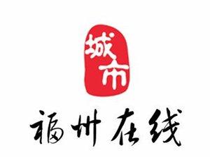 网络营销助手—福州城市114