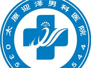 太原男科醫院