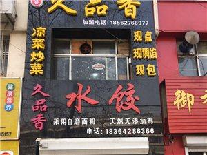 久品香水饺,家里的好水饺