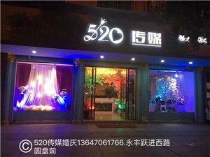 永丰520传媒有限公司