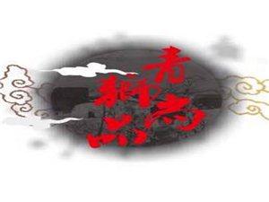 福建青狮尚品茶业有限公司
