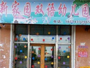 拜泉县新家园双语幼儿园