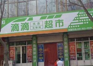 滴滴优选超市灵寿店