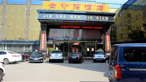 新郑市金沙湾酒店