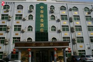 舞钢市中泰商务酒店