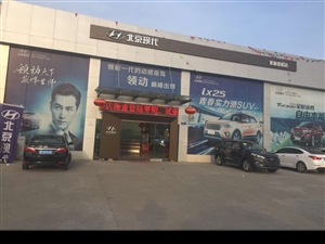 枣阳永奥北京现代4S店