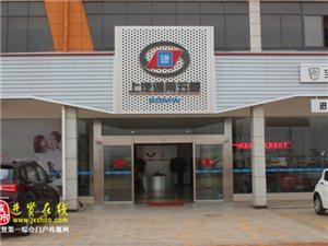 進賢五菱寶駿汽車銷售有限公司