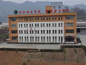 陕西润农实业发展有限公司(猪用配合饲料)