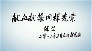 献浆宣传片(政府版)