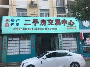 郎溪正鑫房产经纪有限公司