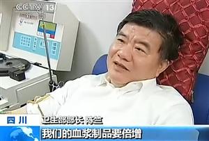 原卫生部长陈竺任期内献血浆