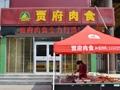 贾府肉食宣传片