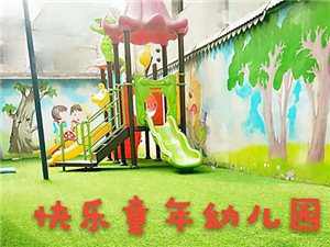 快乐童年、民主幼儿园