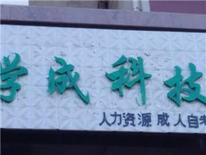 安国学成科技公司