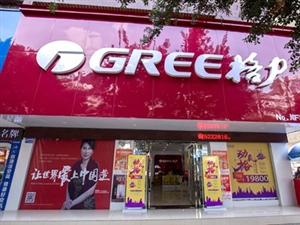 广汉市东街格力旗舰店(超强电器)