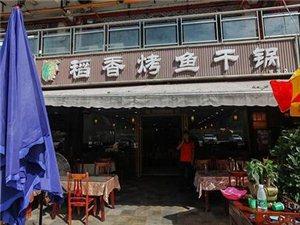稻香烤鱼干锅(成龙店)