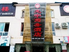 成都龙宇商务酒店