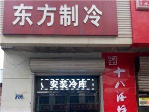 石家庄灵寿东方制冷设备安装公司