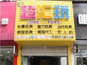 應城超匯玩應城專賣店