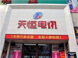 玉田县天恒电讯有限公司
