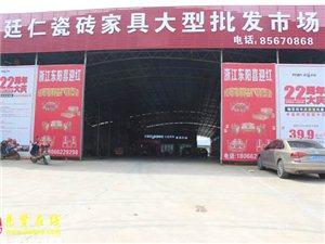 弘洲廷仁瓷砖家具批发市场