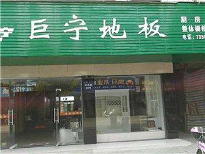 应城巨宁地板应城专卖店