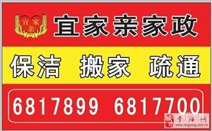 宁阳宜家亲家政服务公司