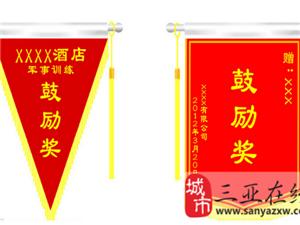 三亚条幅锦旗制作
