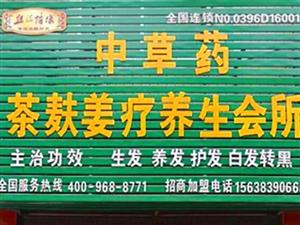 驻马店中草药茶麸姜疗养生会所