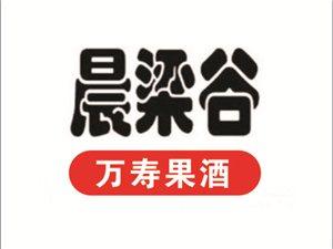 福建榕城万寿酒业(产品入驻央视网商城)
