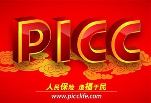 中国人民财产保险股份有限公司秦都区支公司