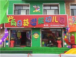 拜泉县向日葵潜能幼儿园