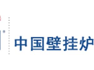 小松鼠壁挂炉中国第一品牌
